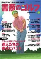 書斎のゴルフ VOL.15 読めば読むほど上手くなる教養ゴルフ誌