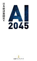 AI 2045