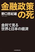 金融政策の死--金利で見る世界と日本の経済
