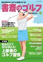 書斎のゴルフ VOL.20 読めば読むほど上手くなる教養ゴルフ誌