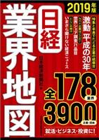『日経業界地図 2019年版』の電子書籍