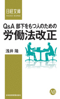 Q&A部下をもつ人のための労働法改正