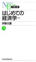 はじめての経済学〔下〕