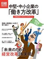 中堅・中小企業の「働き方改革」