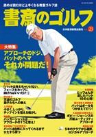 書斎のゴルフ VOL.23 読めば読むほど上手くなる教養ゴルフ誌