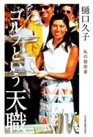 樋口久子 ゴルフという天職 私の履歴書