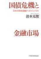 国債危機と金融市場 日本の財政運営へのインパクト