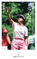 岡本綾子のすぐにチェックしたい!ゴルフの急所