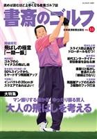 書斎のゴルフ VOL.14 読めば読むほど上手くなる教養ゴルフ誌