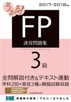うかる! FP3級 速攻問題集 2017-2018年版