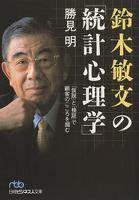 鈴木敏文の「統計心理学」 「仮説」と「検証」で顧客のこころを掴む