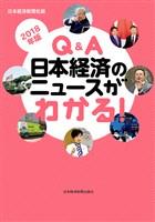 Q&A 日本経済のニュースがわかる! 2018年版