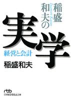 『稲盛和夫の実学』の電子書籍