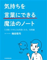 『気持ちを「言葉にできる」魔法のノート』の電子書籍