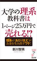 大学の理系教科書は1ページ25万円で売れる!?