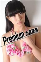 Premium 大島珠奈