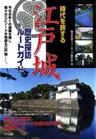 時代を旅する江戸城歴史探訪ルートガイド