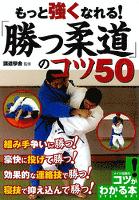 もっと強くなれる!「勝つ柔道」のコツ50