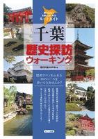 千葉歴史探訪ウォーキング : 県内各地で気軽に楽しめるルートガイド