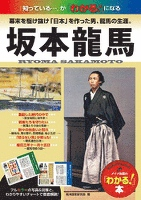 坂本龍馬 : 幕末を駆け抜け「日本」を作った男、龍馬の生涯。