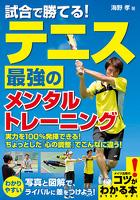 試合で勝てる!テニス 最強のメンタルトレーニング