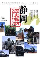 静岡歴史探訪ウォーキング : 県内各地で気軽に楽しめるルートガイド