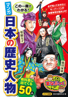 この一冊でわかる!マンガ日本の歴史人物教科書に出てくる50人
