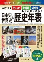 日本史&世界史歴史年表 : 「知っている...」が「わかる!」になる この一冊でテレビ・映画・小説がもっと楽しめる! [ビジュアル版]