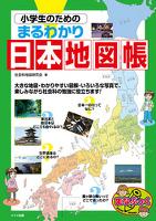 小学生のためのまるわかり日本地図帳
