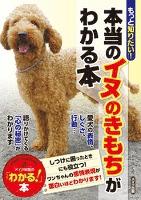もっと知りたい!本当のイヌのきもちがわかる本