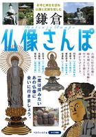 鎌倉 仏像さんぽ ~お寺と神社を訪ね仏像と史跡を愉しむ~