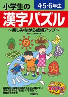 小学生の漢字パズル 4・5・6年生 ~楽しみながら成績アップ~