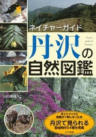 ネイチャーガイド丹沢の自然図鑑