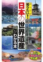 みんなが知りたい!日本の「世界遺産」がわかる本