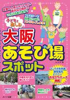 子どもと楽しむ大阪あそび場スポット