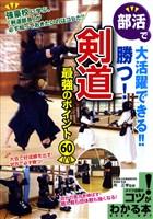 部活で大活躍できる!!勝つ!剣道最強のポイント60