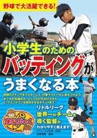 野球で大活躍できる!小学生のためのバッティングがうまくなる本