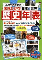 小学生のためのまるわかり日本&世界歴史年表