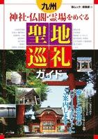 九州神社・仏閣・霊場をめぐる聖地巡礼ガイド