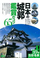 日本の城郭 鑑賞のコツ65