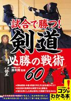 試合で勝つ!剣道 必勝の戦術60