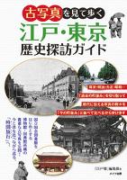 古写真を見て歩く江戸・東京歴史探訪ガイド