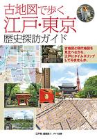 古地図で歩く江戸・東京 歴史探訪ガイド