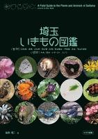 埼玉いきもの図鑑