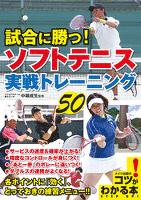 試合に勝つ!ソフトテニス実戦トレーニング50