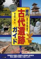 畿内 古代遺跡ガイド 奈良・大阪・京都・和歌山