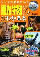 みんなが知りたい!「動物」のことがわかる本