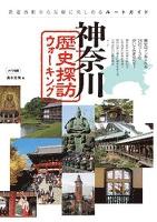 神奈川歴史探訪ウォーキング : 鉄道各駅から気軽に楽しめるルートガイド