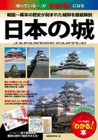 日本の城 戦国~幕末の歴史が刻まれた全国の名城を徹底解剖