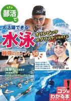 部活で大活躍できる!水泳最強のポイント50